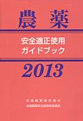 『農薬安全適正使用ガイドブック2013』