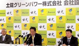 1月23日の設立記者会見より。(左から)戸田高知県森連会長、竹本土佐電鉄社長、萩原栄治出光興産新エネルギー室室長