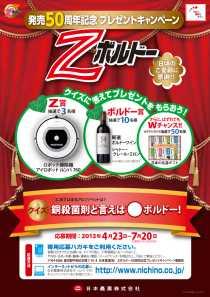 銅殺菌剤「Zボルドー」が発売50周年