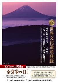 東洋ライスが富士山ポスターのプレゼントキャンペーンを実施