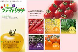 機能性野菜「ファイトリッチ」HP