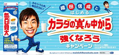 雪印メグミルク毎日骨太「カラダの真ん中から強くなろう」キャンペーン