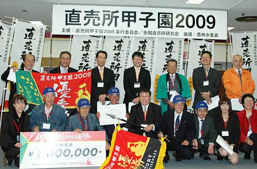 日本一の直売所が決定 「直売所甲子園2009」   農政・農協ニュース ...