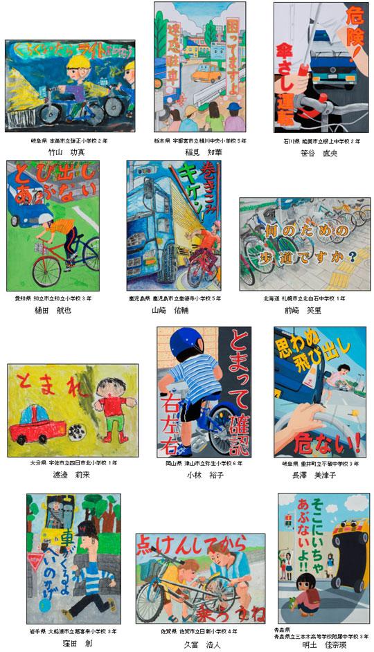 交通安全ポスター・大賞受賞作品