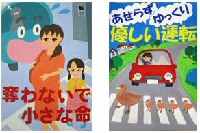 「思いやり運転」を訴える作品(ともに中学2年)