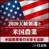 薄井寛・20大統領選と米国農業