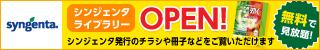 シンジェンタライブラリー:SP