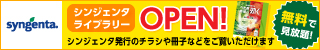 シンジェンタライブラリー210908:SP