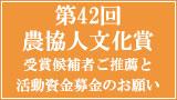 第42回農協人文化賞