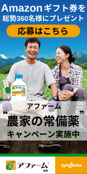 シンジェンタPC210720-