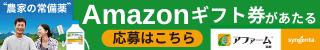シンジェンタSP210720-