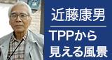 左カラム_コラム_TPPから見える風景_pc