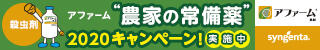 シンジェンタSP:アンケート(200603-)