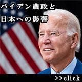 バイデン農政と日本への影響