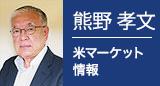 左カラム_コラム_米マーケット情報_pc