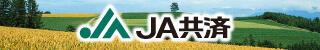 JA共済連:SP
