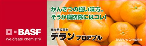 BASFジャパン株式会社 かんきつの強い味方。そうか病防除にはコレ!デランフロアブル