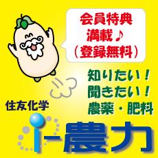 住友化学 i-農力