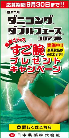 日本農薬ダニコング・ダブルフェース