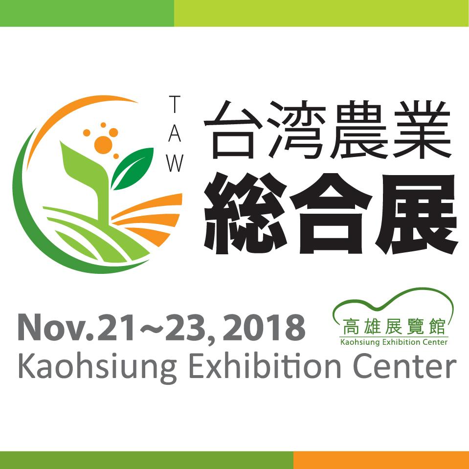 台湾農業総合点 2018年11月21日から23日