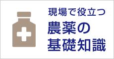 現場で役立つ農薬の基礎知識
