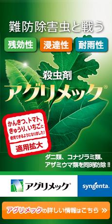 残効性・浸達性・耐雨性に優れた 難防除害虫と戦う殺虫剤 アグリメック。かんきつ、トマト、きゅうり、いちごに使用できるようになりました!ダニ類、コナジラミ類、アザミウマ類を同時防除!!