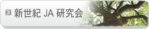 新世紀JA研究会