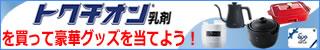 SP:右上長方形 アリスタライフサイエンス(株)トクチオン乳剤
