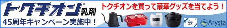 PC:右上長方形 アリスタライフサイエンス(株)トクチオン乳剤