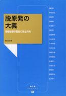 農文協ブックレット「脱原発の大義」