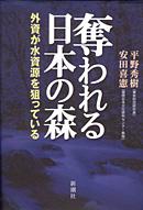奪われる日本の森-外資が水資源を狙っている