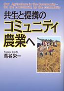 共生と提携のコミュニティ農業へ