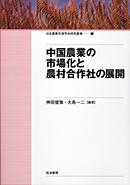 中国農業の市場化と農村合作社の展開