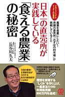 日本一の直売所が実践している「食える農業」の秘密