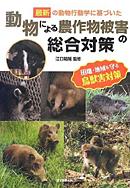 最新の動物行動学に基づいた 動物による農作物被害の総合対策