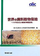 世界の飼料穀物需給 -トウモロコシ需給の構造変化-