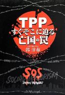 TPP すぐそこに迫る亡国の罠