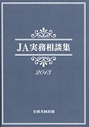 JA実務相談集 2013
