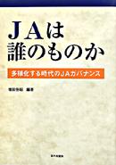 JAは誰のものか 多様化する時代のJAガバナンス