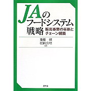 JAのフードシステム戦略 販売事業の革新とチェーン構築
