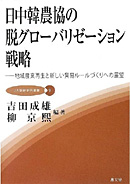 【JA総研研究叢書9】日中韓農協の脱グローバリゼーション戦略―地域農業再生と新しい貿易ルールづくりへの展望