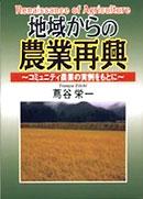 地域からの農業再興
