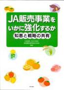 JA販売事業をいかに強化するか 知恵と戦略の共有