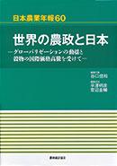 世界の農政と日本―グローバリゼーションの動揺と穀物の国際価格高騰を受けて― 日本農業年報60
