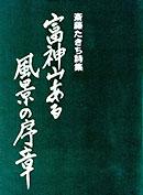 斎藤たきち詩集『富神山ある風景の序章』