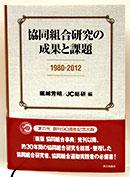 協同組合研究の成果と課題 1980〜2012