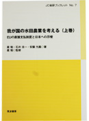 我が国の水田農業を考える EUの直接支払制度と日本への示唆(上巻)、構造展望と大規模経営体の実証分析(下巻)
