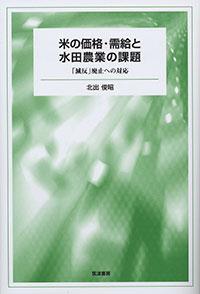 自著を語る 「米の価格・需給と水田農業の課題――『減反』廃止への対応」