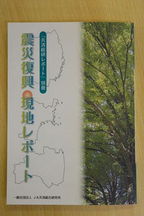 『共済総研レポート』別冊『震災復興 現地レポート』