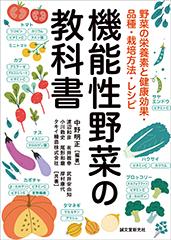 「機能性野菜」がわかる 健康効果、品種選びから栽培方法、レシピまで情報満載の一冊